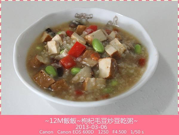 枸杞毛豆炒豆乾粥 (15)