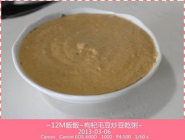 枸杞毛豆炒豆乾粥 (17)