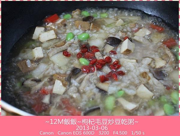 枸杞毛豆炒豆乾粥 (13)