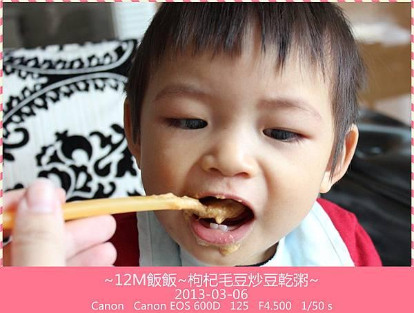 枸杞毛豆炒豆乾粥 (22)