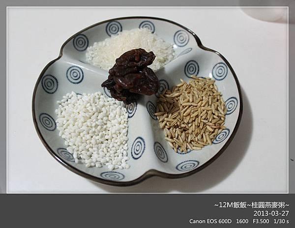 桂圓燕麥粥 (0)