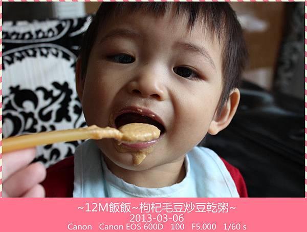 枸杞毛豆炒豆乾粥 (24)