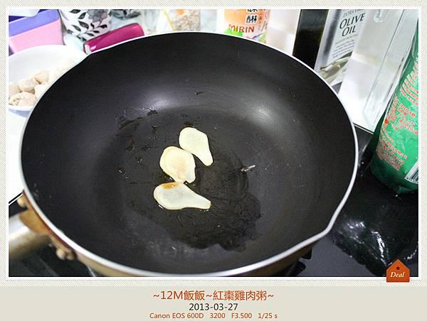 麻油紅棗雞肉粥 (3)