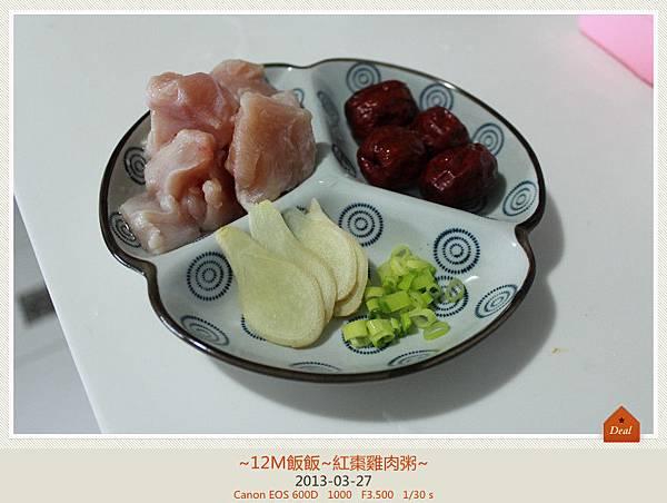 麻油紅棗雞肉粥 (1)
