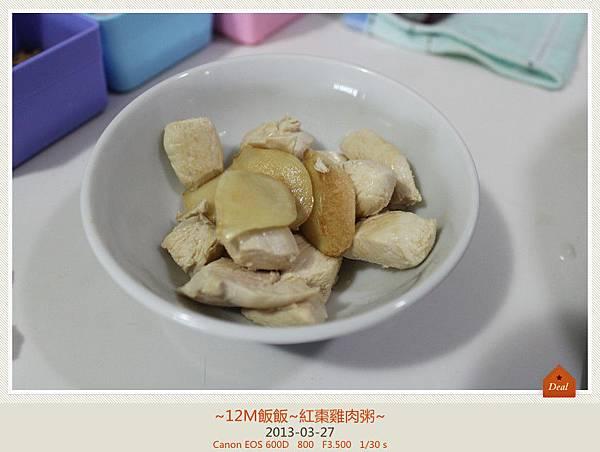 麻油紅棗雞肉粥 (5)