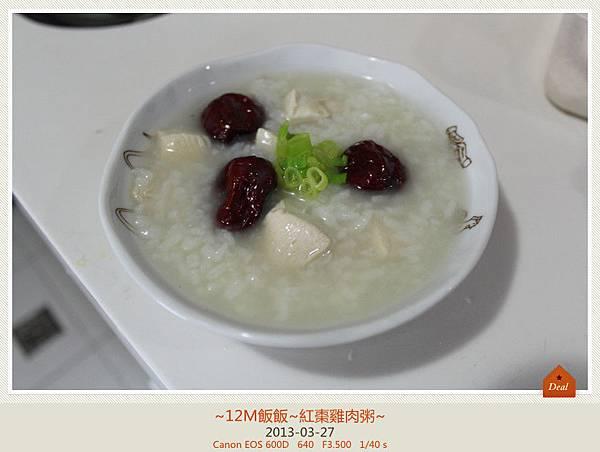 麻油紅棗雞肉粥 (9)