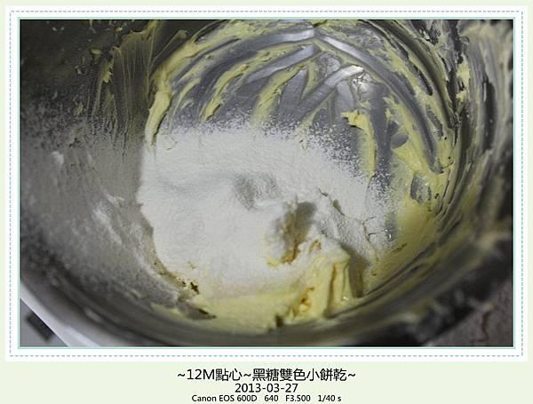黑糖雙色小餅乾 (3)