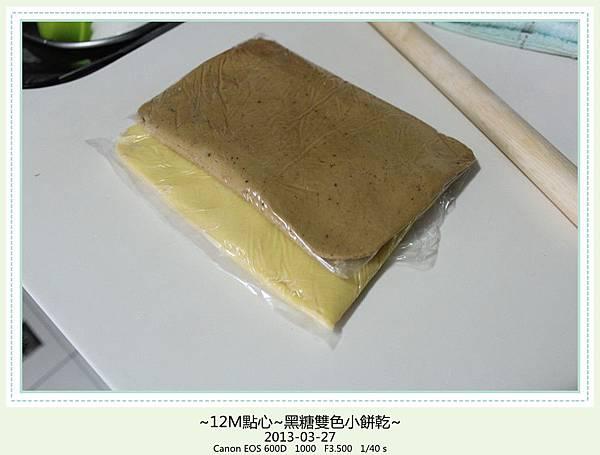 黑糖雙色小餅乾 (7)