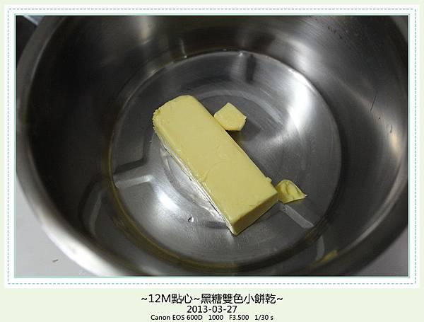 黑糖雙色小餅乾 (5)