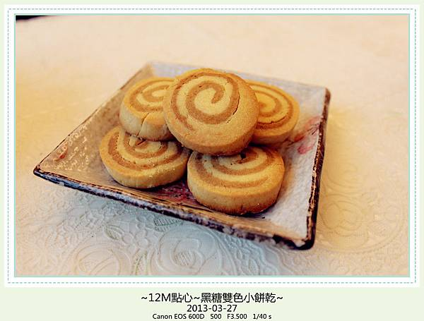 黑糖雙色小餅乾(16)