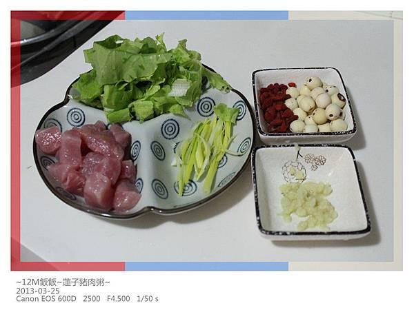 蓮子豬肉粥 (1)