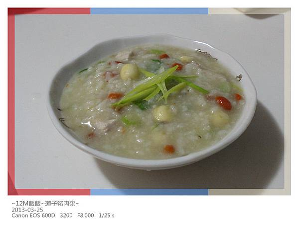 蓮子豬肉粥 (9)