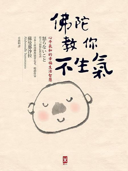2011.7 佛陀教你不生氣2