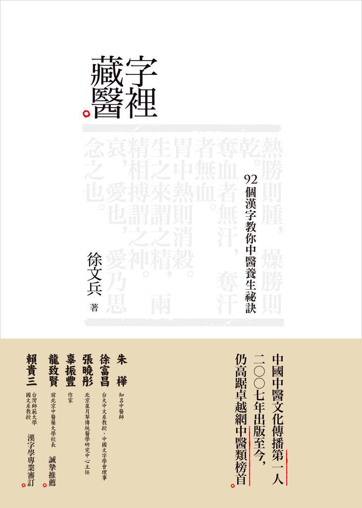 2011.7 字裡藏醫