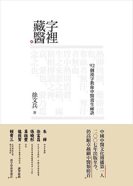 (野人)字裡藏醫+書腰_300 dpi.jpg