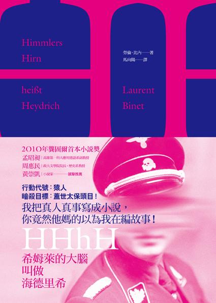(野人)HHhH+書腰 72dpi.jpg