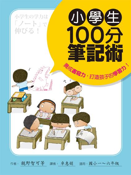 小學生100分筆記72dpi.jpg
