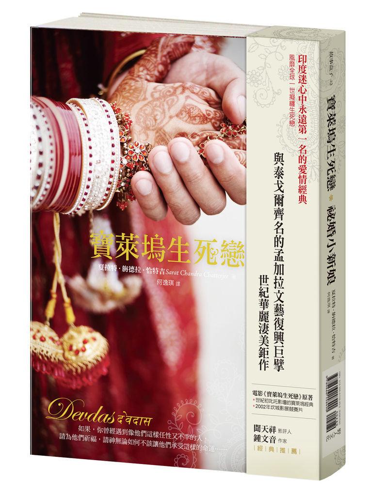寶萊塢+書盒  立體書.jpg
