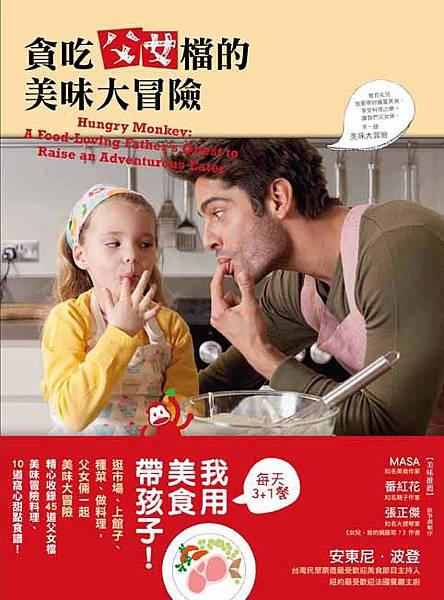 (野人)貪吃父女檔的美味大冒險(書腰)72dpi.jpg