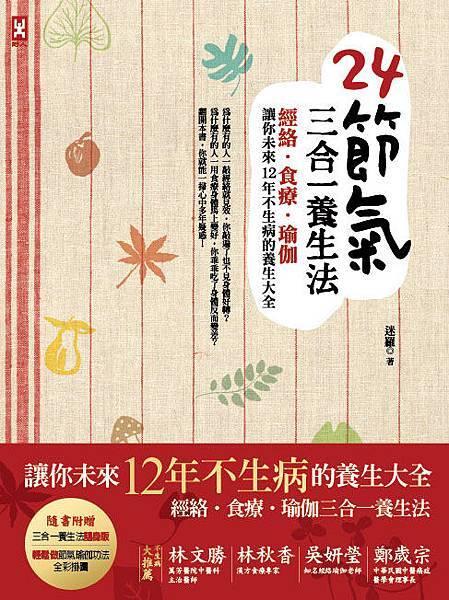 (野人)24節氣_封面+書腰 72dpi.jpg