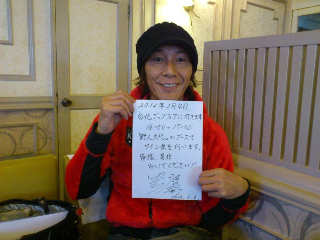 加藤鷹 來台訊息.JPG