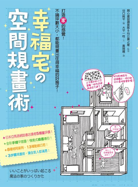 (野人)幸福宅的空間規畫術 正面封面72dpi