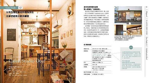 人氣咖啡館 take a look_頁面_08