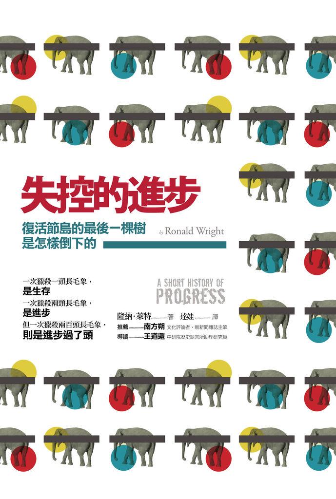 201204 失控的進步(誠品獨家)