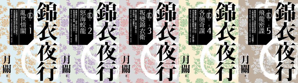 錦衣二-01