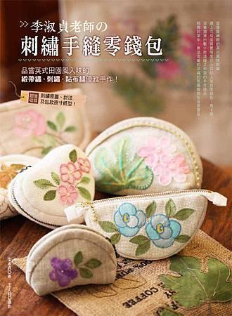 李淑貞老師的刺繡手縫零錢包72dpi