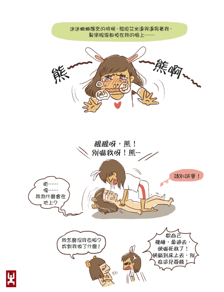 野人1月 _腫瘤君試棑稿 3-01