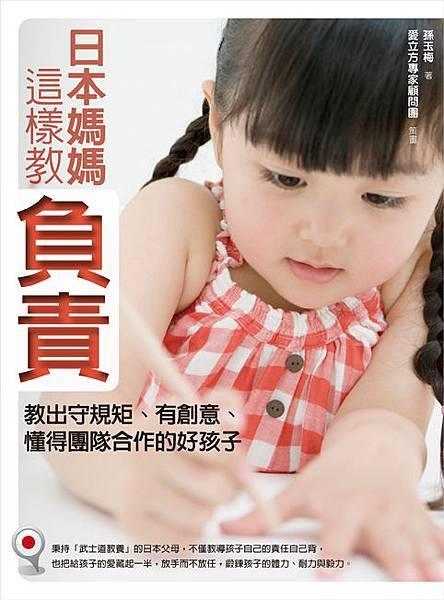 (野人)日本媽媽這樣教負責72dpi