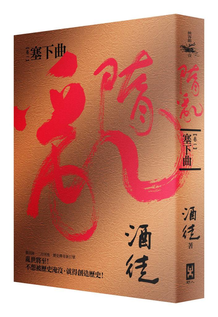(野人)隋亂十周年紀念版  立體書