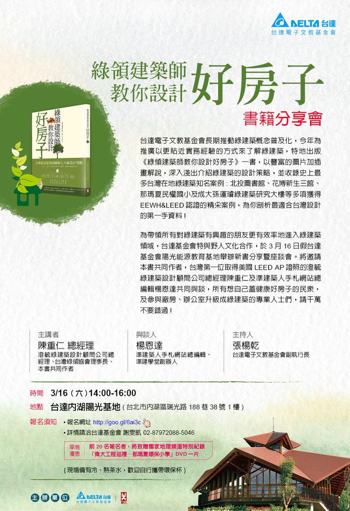 綠領建築師教你設計好房子_書籍分享會eDM