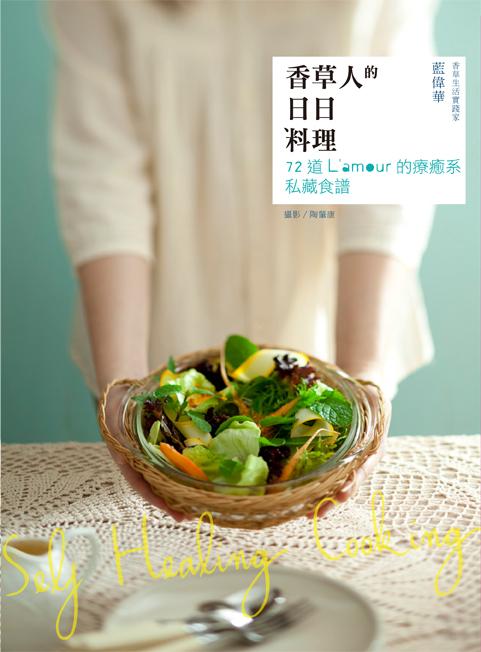 (野人)香草人的日日料理-72