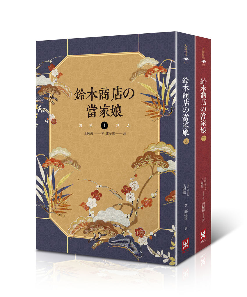 野人)鈴木商店的當家娘300dpi套書