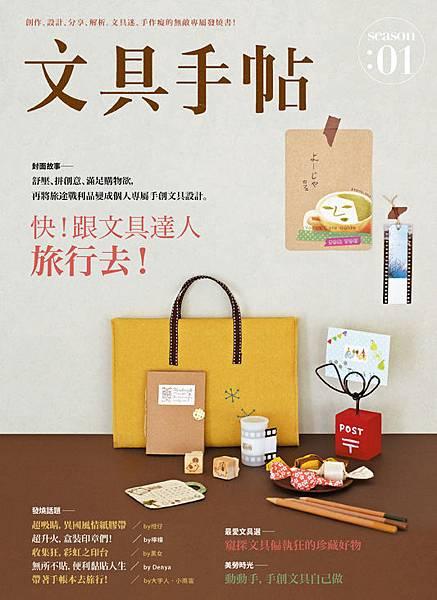 (野人)文具手帖Season 01:旅行去!--72dpi