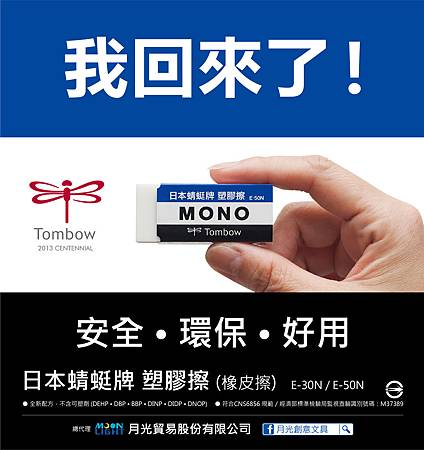 Mono Eraser