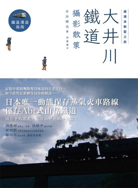 (野人)大井川鐵道攝影散策_72 dpi