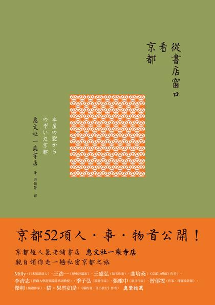 20111201書店看京都72dpi