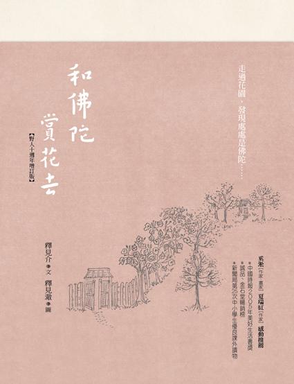 (野人)和佛陀賞花去_72dpi.jpg