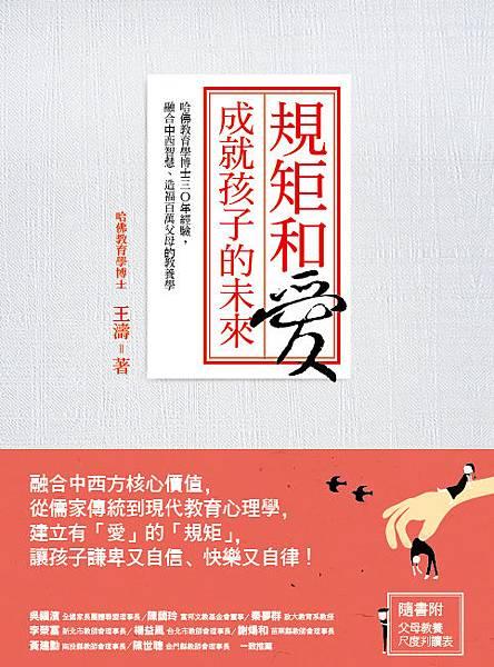 (野人)規矩和愛-72DPI-01.jpg
