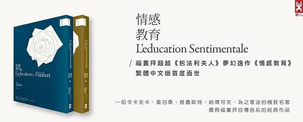 情感教育_banner_810x326