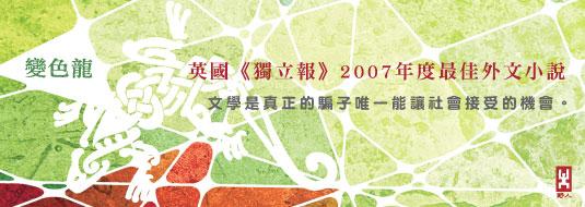 變色龍banner_535x190