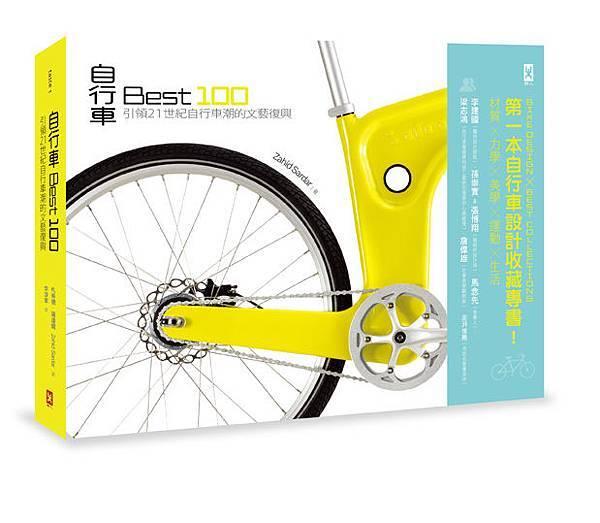 (野人)自行車Best100 立體書封_72dpi
