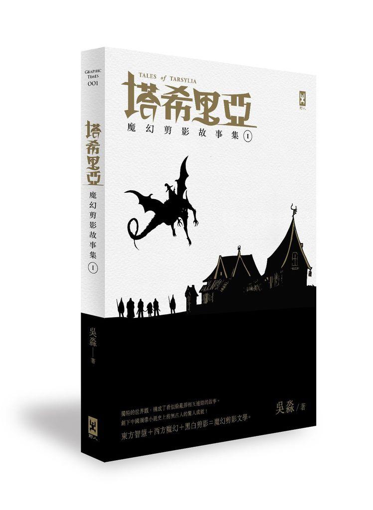 (野人)塔希里亞-魔幻剪影故事集I立體封72dpi