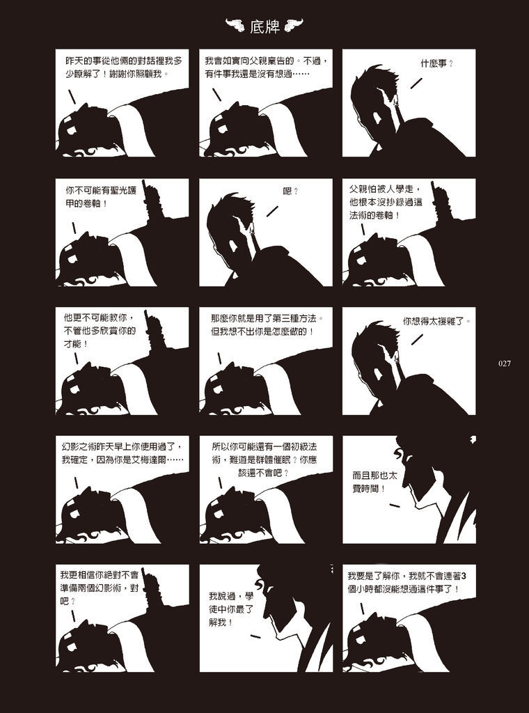 塔西里亞tk2_頁面_10
