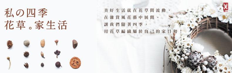 私の四季花草。家生活banner_790x250
