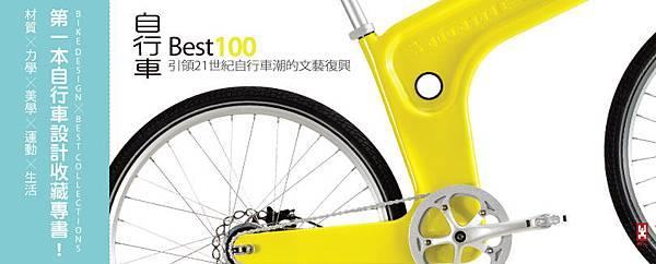 自行車 Best 100_banner_810x326