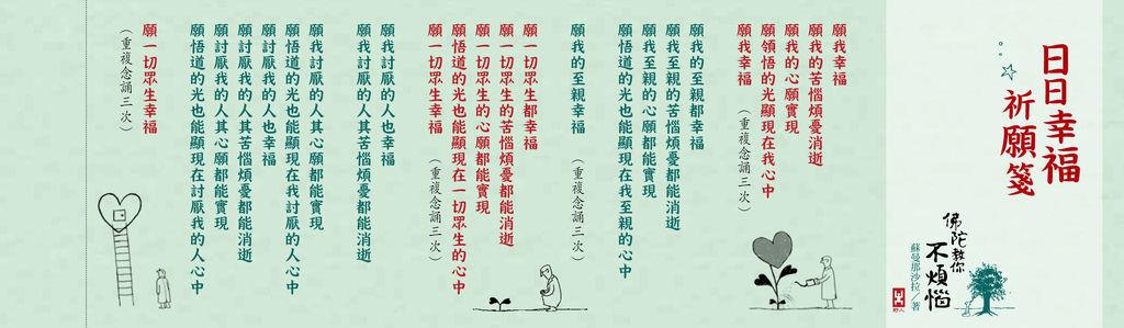 0隨書贈品-日日幸福祈願箋-展開